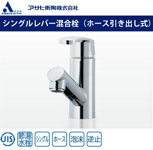 アサヒ衛陶 水栓金具 洗面用水栓 シングルレバー混合栓 ホース引き出し式 LF6100NAE