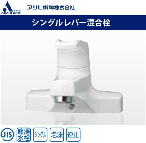 アサヒ衛陶 水栓金具 洗面用水栓 シングルレバー混合栓 LF8200TNAE
