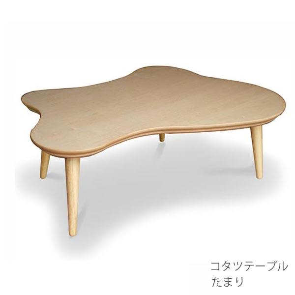 こたつテーブル メープル たまり 日本製 こたつ おしゃれ 低ホルムアルデヒド対応 F☆☆☆☆ 落ち葉 デザイン リビングテーブル ローテーブル おちば 日本製 インテリア 家具 雑貨  送料無料 viventie ヴィヴェンティエ