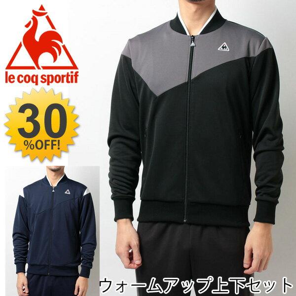 le coq sportif ルコック/ウォームアップジャケット パンツ 上下セット メンズ 上下組 トレーニングウェア 紳士・男性用 ジャージ /QB550261-QB450261