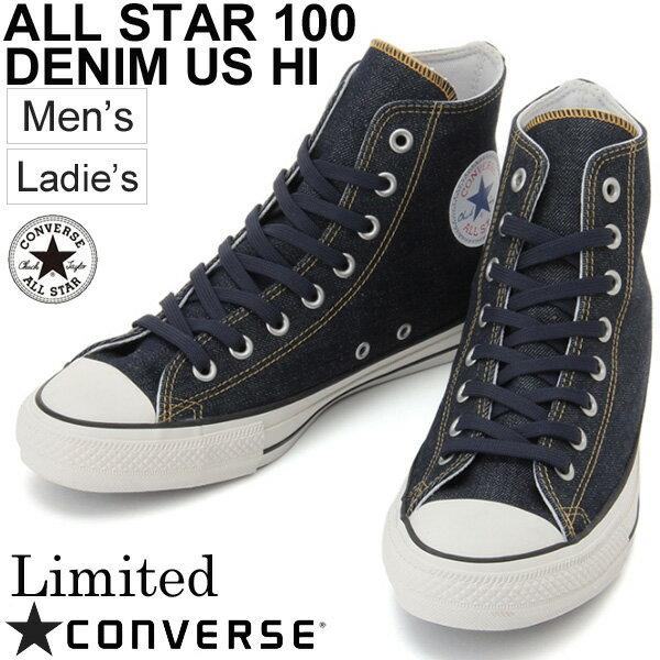 スニーカー コンバース メンズ レディース converse ALL STAR ハイカット デニム 100周年 限定モデル ユニセックス 100 DENIM US HI カジュアル 1CK587 正規品 /AS100DENIM