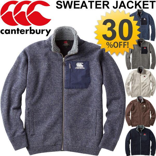 カンタベリー canterbury/長袖セーター ジップアップ  ニットジャケット メンズ ラムズウール ラガー 保温 温かい アウター ジャケットセーター 紳士・男性用/RA44682