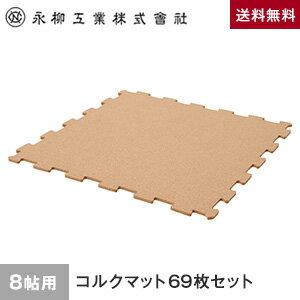 オールコルクマット 8畳用(69枚)  349cm×349cm(目安) ナチュラル__all-c-69