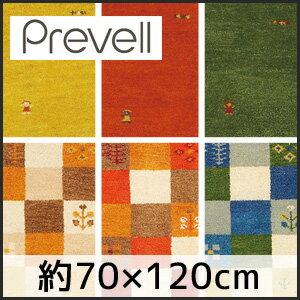 【キッチン・玄関マット】Prevell 高級ラグカーペット インドギャベ2 約70×120cm*PYE POR PGN BYE BOR BGN__cp4971-601-70-