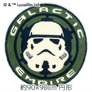 【ラグカーペット】スミノエ ラグマット スターウォーズ GALACTIC EMPIRE 円形 約90×90cm__drw-4005