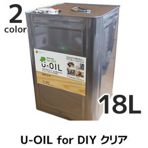 【塗料】シオン 国産 自然塗料 U-OIL for DIY クリア 18L*H01 H02__xi-uo-d-1800-