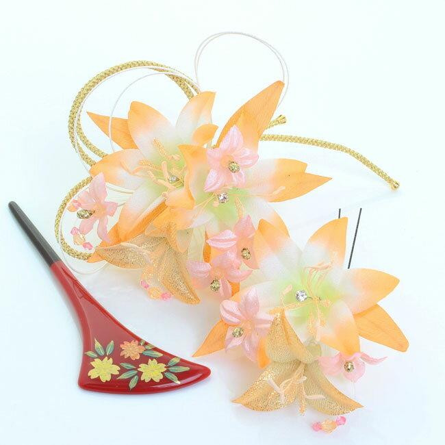 髪飾り 3点セット 和装 花 成人式 卒業式 結婚式 パーティ 浴衣 夏祭り 和modern 銀杏かんざし 百合 〈オレンジ〉
