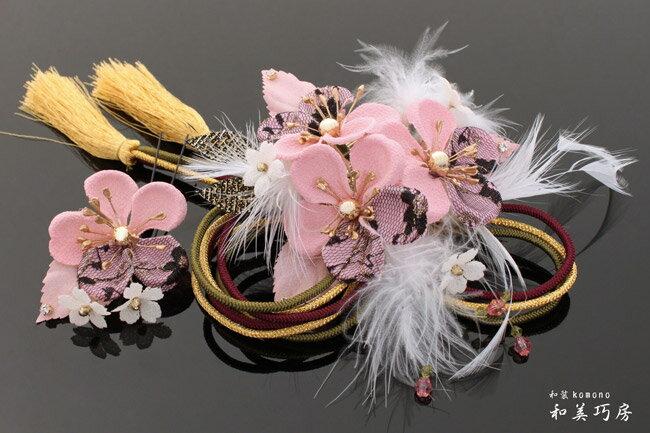 髪飾り 4点セット 和装 花 成人式 卒業式 結婚式 パーティ 浴衣 夏祭り  和modern 丸打組紐 透かし桜 〈ピンク〉