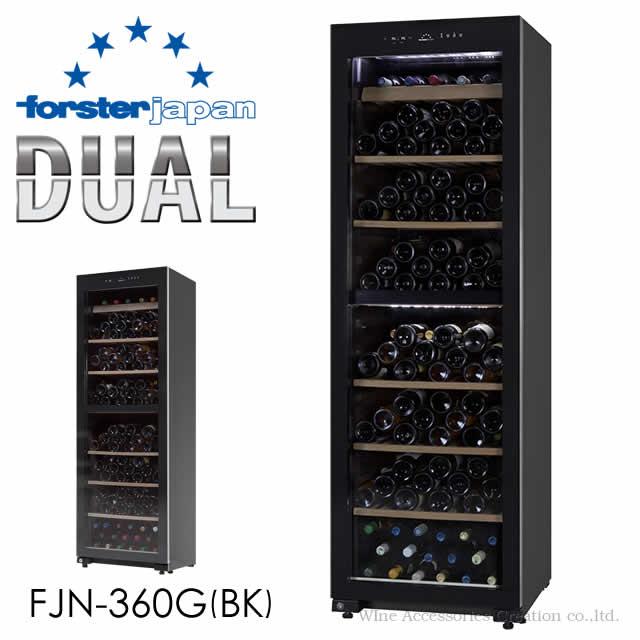 フォルスタージャパン DUAL デュアル 標準3段積 160本用 右開き FJN-360G(BK)【標準配送設置費込み】