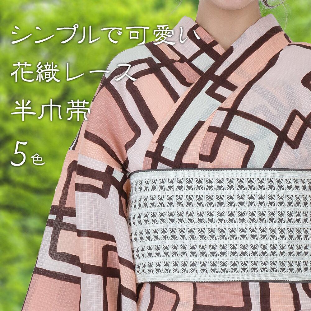 花織レース半巾帯
