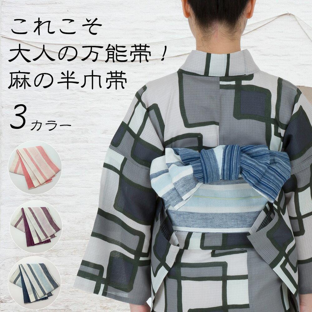 【松村糸店】麻の半巾帯