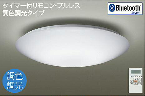 ◎DAIKO LED調色シーリング(LED内蔵) DCL-38580