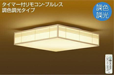 ◎DAIKO LED和風調色シーリング(LED内蔵) DCL-39123