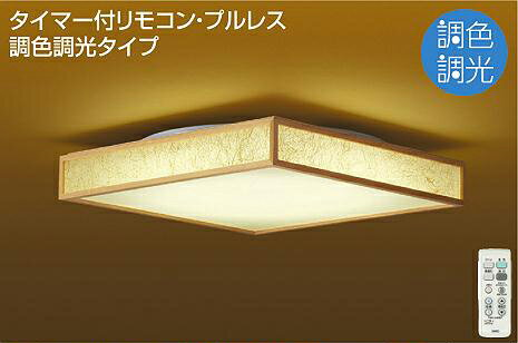 ◎DAIKO LED和風調色シーリング(LED内蔵) DCL-39399