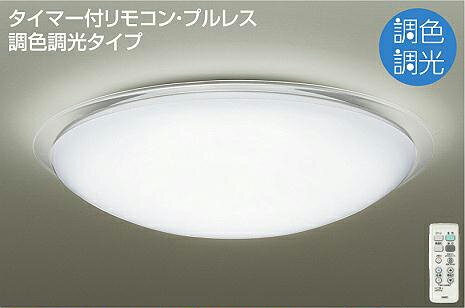 ◎DAIKO LED調色シーリング(LED内蔵) DCL-39680