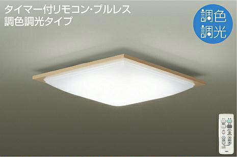 ◎DAIKO LED調色シーリング(LED内蔵) DCL-39721