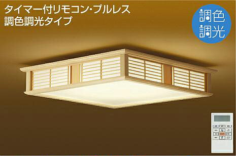◎DAIKO LED和風調色シーリング(LED内蔵) DCL-39778