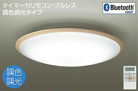 ◎DAIKO LED調色シーリング(LED内蔵) DCL-39838