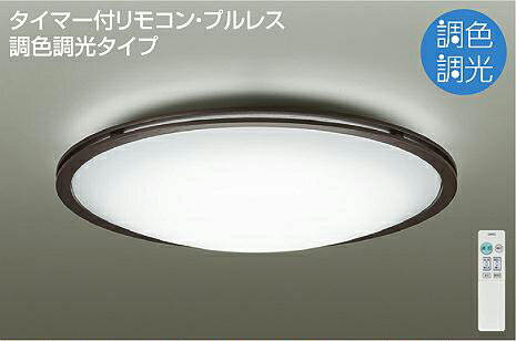 ◎DAIKO LED調色シーリング(LED内蔵) DCL-40100