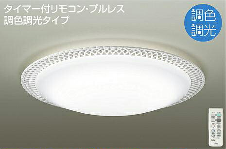 ◎DAIKO LED調色シーリング(LED内蔵) DCL-40186