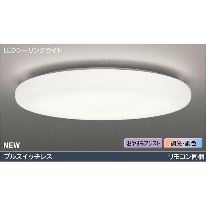◎東芝 LEDシーリングライト ワイド調色タイプ プレーン ~8畳 リモコン付 電球色~昼光色 LEDH81805-LC