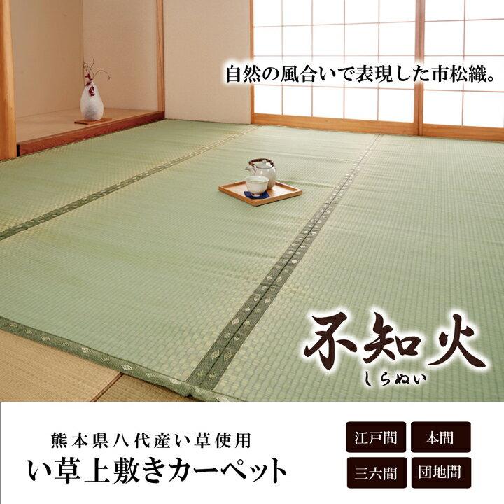 純国産市松織 い草上敷きカーペット【不知火】 京間(本間)6畳(約286×382cm)