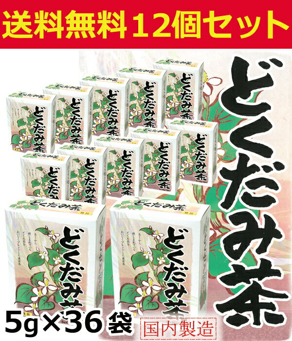 【送料無料】どくだみ茶 5g×36袋 180g 12個セット | ドクダミ茶 どくだみ健康茶 パック 健康茶 ティーバッグ お茶パック ティーパック ティーバック 腸内環境 子供 無添加  はぶ茶 緑茶 みかんの果皮 玄米