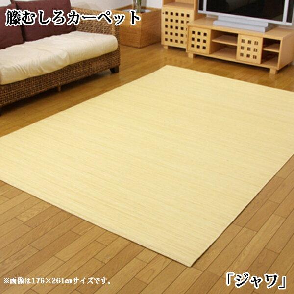 ラグ カーペット 籐 セガ籐 ラタン マット じゅうたん 天然素材 200×250cm 敷物 リビング 送料無料