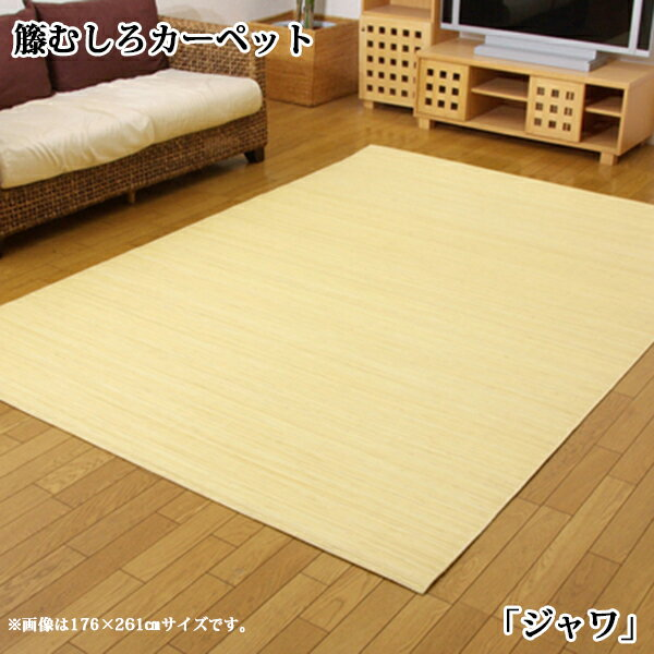 カーペット ラグ 籐 セガ籐 ラタン マット じゅうたん 天然素材 200×250cm 送料無料