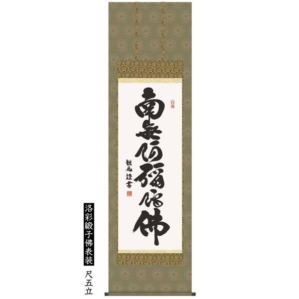 デジタル版画 掛け軸 六字名号 浅田観風作 洛彩緞子佛表装 尺五立 仏事用 E2-006
