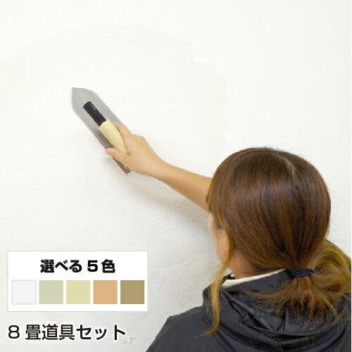 """厚塗り珪藻土塗り壁材""""グレイン""""8畳道具セット!かんたんにできる結露・消臭対策!練った状態でお届けします!初めてのDIYにもおすすめ♪"""