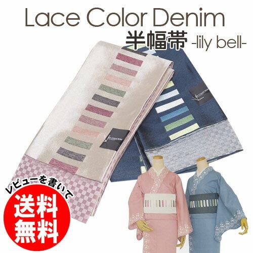 半幅帯 カラースティック 小袋帯 IKS COLLECTION イクス ブランド 長尺タイプ 両面半巾帯 リバーシブル 日本製 ( 国産 ) ピンク ブルー 送料無料でお届け致します。