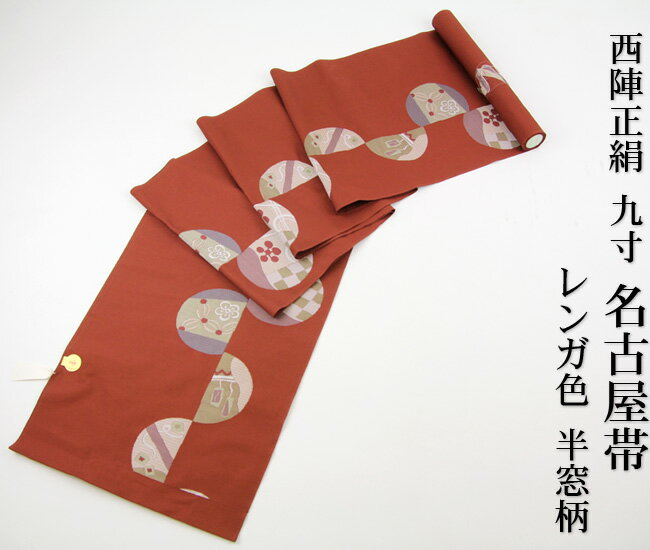 西陣正絹 九寸 名古屋帯 レンガ色 半窓柄 三幸織物謹製 反物 未仕立て