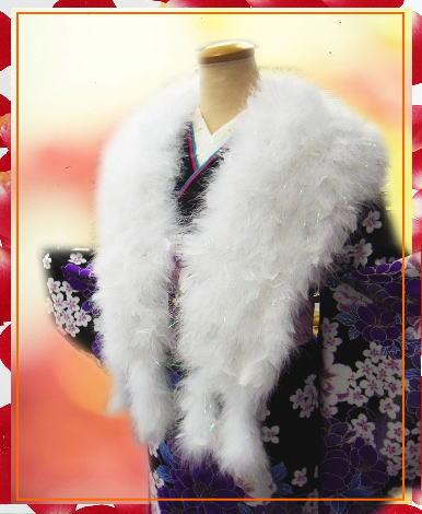 振袖成人式&卒業式袴に スワン羽毛ロングショール白に白羽根