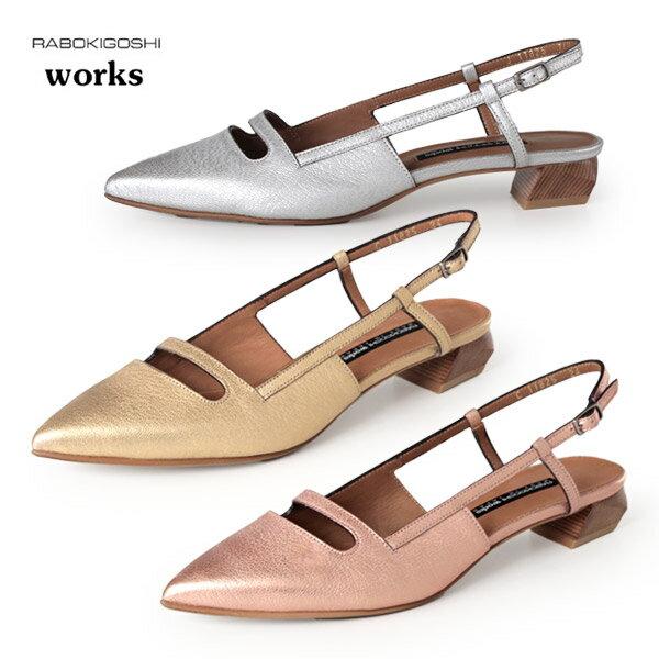 RABOKIGOSHI works 靴 ラボキゴシ ワークス 11825 バックストラップ パンプス ローヒール 本革 サンダル メタリック セール