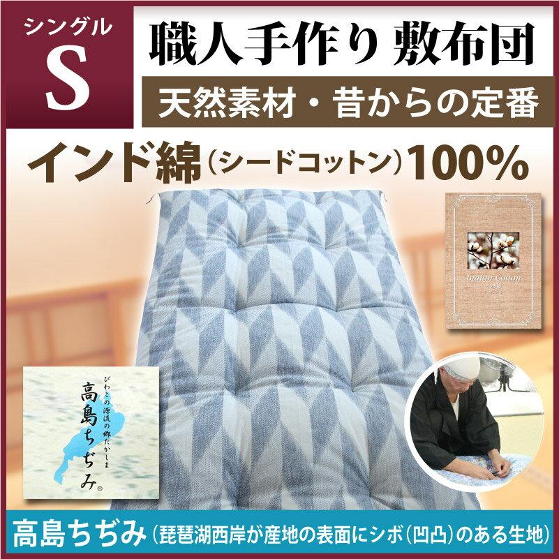 職人手作り【敷布団】シングルサイズ(インド綿100%)◎高島ちぢみ生地使用