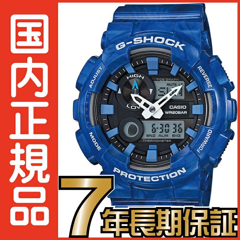 G-SHOCK Gショック GAX-100MA-2AJF CASIO 腕時計 【国内正規品】 メンズ 【送料無料】