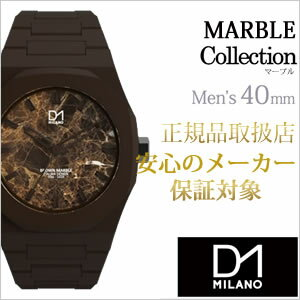 【おひとり様1点限り!】ディーワンミラノ腕時計 D1MILANO時計 D1MILANO 腕時計 ディーワンミラノ 時計 マーブル MARBLE メンズ グリーンマーブル MB-06[正規品 イタリア 大理石 マーブル ダークグリーン][送料無料][プレゼント ギフト][あす楽]