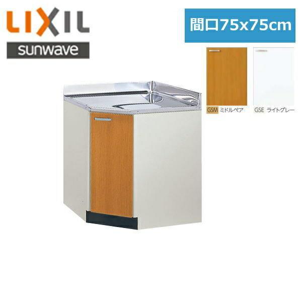 リクシル[LIXIL/SUNWAVE]木製扉・木製キャビネット[GSシリーズ]コーナー用調理台75x75cmGS(M・E)-C-75K
