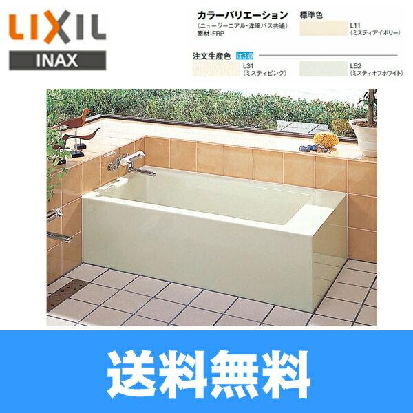 【フラッシュクーポン対象ショップ】リクシル[LIXIL/INAX]ニュージニアル浴槽[FRP製・1400サイズ]NB-1401MBLNB-1401MBR[二方半エプロン]【送料無料】