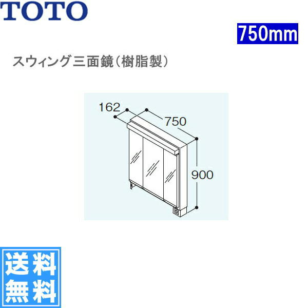 TOTO[リモデア]ミラーキャビネット化粧鏡LMN755NHR[間口750mm]【送料無料】