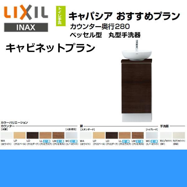ベストセラー [YN-ABLAAAXXHEX]リクシル[LIXIL/INAX]トイレ手洗い[キャパシア][奥行280mm][左仕様][床排水]【送料無料】