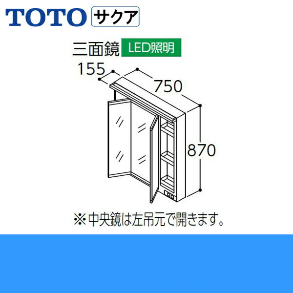 [LMWB075A3GLC2G]TOTO[SAKUAサクア]ミラーキャビネット三面鏡[間口750]エコミラーあり[LED照明]【送料無料】