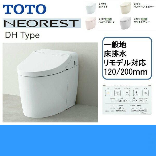 [CES9565F]TOTOネオレスト[DH1]ウォシュレット一体形便器[床排水・リモデル対応120/200mm]【送料無料】
