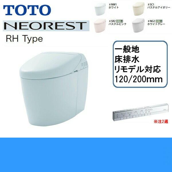 [CES9768FW]TOTOネオレスト[RH1]ウォシュレット一体形便器[床排水・リモデル対応120/200mm・スティックリモコン]【送料無料】