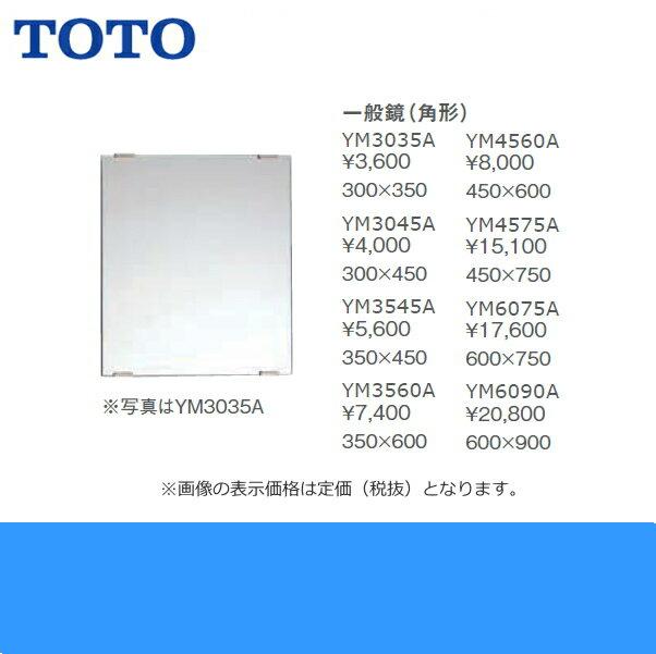 TOTO一般鏡(角型)YM6090A[600x900]