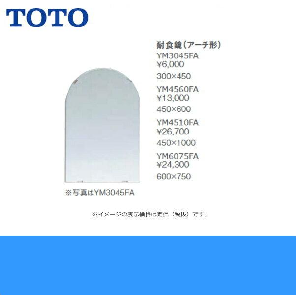 【フラッシュクーポン対象ショップ】TOTO耐食鏡(アーチ型)YM6075FA[600x750]