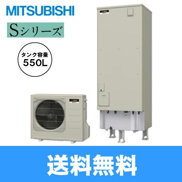 【フラッシュクーポン対象ショップ】[SRT-SK552D]三菱電機[MITSUBISHI]エコキュート[フルオートW追いだき・バブルおそうじ550L][Sシリーズ・角型・寒冷地用]【送料無料】