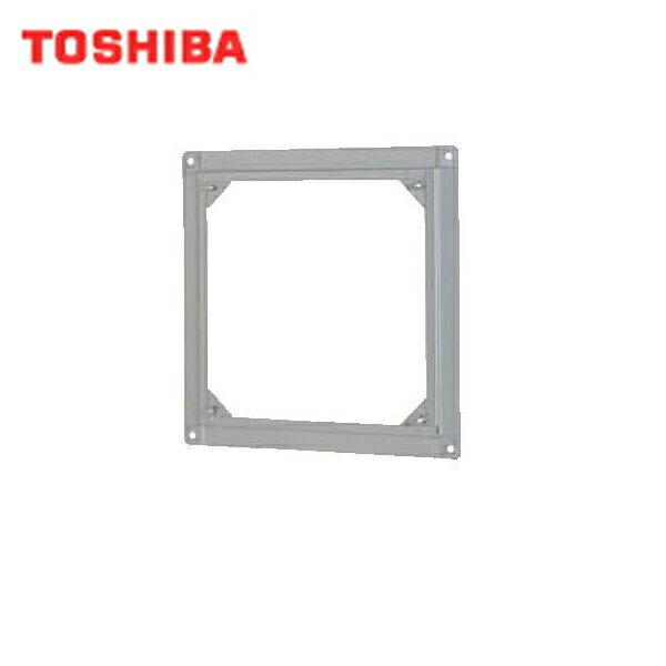 東芝[TOSHIBA]産業用換気扇別売部品インテリア有圧換気扇・有圧換気扇ステンレス形用絶縁枠Z-30VPS