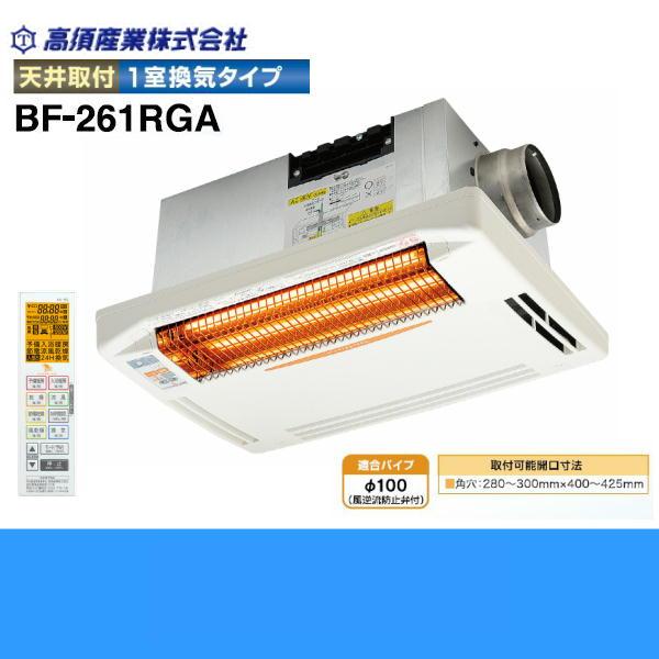 �フラッシュクー�ン対象ショップ】[BF-261RGA]高須産業[TAKASU]浴室�気乾燥暖房機[BF-RGシリーズ][天井�付・標準タイプ1室�気タイプ][グラファイトヒーター]��料無料】